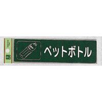 表示プレートH 分別 シール (反射) 表示:ペットボトル (RE1850-6) (ERE18506)