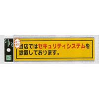 表示プレートH シール (反射) 表示:当店ではセキュリティ… (RE1900-1) (ERE19001)