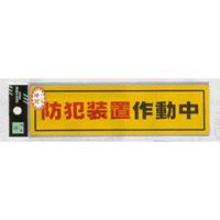表示プレートH シール (反射) 表示:防犯装置作動中 (RE1900-2) (ERE19002)