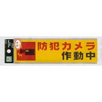 表示プレートH シール (反射) 表示:防犯カメラ作動中 (RE1900-4) (ERE19004)