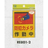 表示プレートH ピクトサイン 反射シール 表示:防犯カメラ作動中 (ERE801-2)
