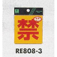 表示プレートH 反射シール 表示:禁 (RE808-3) (ERE808-3)