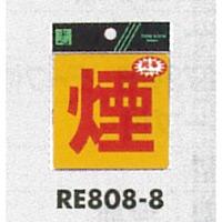 表示プレートH 反射シール 表示:煙 (RE808-8) (ERE808-8)