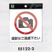 表示プレートH ピクトサイン 角型 軟質ビニールシール 表示:撮影禁止マーク (ES122-2)