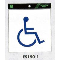 表示プレートH ピクトサイン 軟質ビニールシール 身体障害者 カラー:白 (ES150-1)