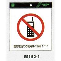表示プレートH ピクトサイン 軟質ビニールシール 表示:携帯電話使用禁止 (ES152-1)
