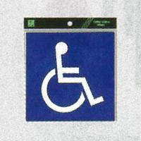 表示プレートH ピクトサイン ステッカー 表示:身体障害者マーク (ES1620-4)