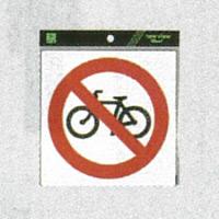 表示プレートH ピクトサイン ステッカー 表示:駐輪禁止マーク (ES1620-5)