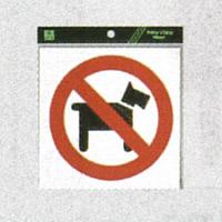 表示プレートH ピクトサイン ステッカー 表示:ペット持込禁止マーク (ES1620-6)