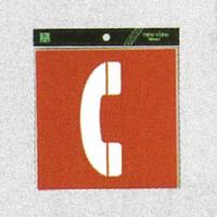 表示プレートH ピクトサイン ステッカー 表示:公衆電話マーク (ES1620-8)