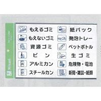 表示プレートH ゴミ分別シール (ES320)