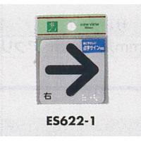 表示プレートH サインプレート 反射シート 矢印 表示:矢印 右 (ES622-1)