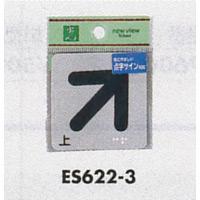 表示プレートH サインプレート 反射シート 矢印 表示:矢印 上 (ES622-3)