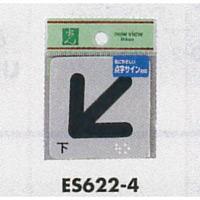 表示プレートH サインプレート 反射シート 矢印 表示:矢印 下 (ES622-4)
