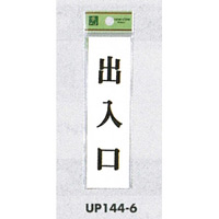 表示プレートH ドアサイン 140mm×40mm アクリル 表示:出入口 (UP144-6) (EUP144-6)