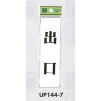表示プレートH ドアサイン 140mm×40mm アクリル 表示:出口 (UP144-7) (EUP144-7)
