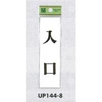 表示プレートH ドアサイン 140mm×40mm アクリル 表示:入口 (UP144-8) (EUP144-8)