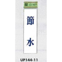 表示プレートH ドアサイン 140mm×40mm アクリル 表示:節水 (UP144-11) (EUP14411)