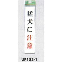 表示プレートH ドアサイン アクリル 表示:猛犬に注意 (UP153-1) (EUP153-1)