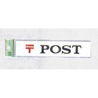 表示プレートH ドアサイン アクリル 表示:〒POST (UP153-2) (EUP153-2)