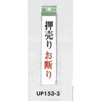 表示プレートH ドアサイン アクリル 表示:押売りお断り (UP153-3) (EUP153-3)