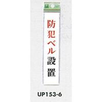 表示プレートH ドアサイン アクリル 表示:防犯ベル設置 (UP153-6) (EUP153-6)
