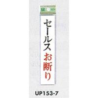 表示プレートH ドアサイン アクリル 表示:セールスお断り (UP153-7) (EUP153-7)