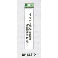 表示プレートH ドアサイン アクリル 表示:チラシ・勧誘印刷物… (UP153-9) (EUP153-9)