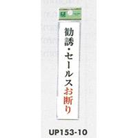 表示プレートH ドアサイン アクリル 表示:勧誘・セールスお断り (UP153-10) (EUP15310)