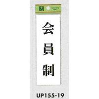 表示プレートH サインプレート ドアサイン 表示:会員制 (UP155-19) (EUP15519)