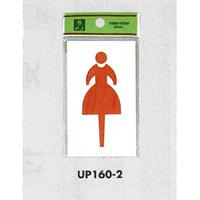 表示プレートH ピクトサイン トイレ表示 アクリル 表示:女子 (UP160-2) (EUP160-2)