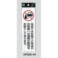 表示プレートH サインプレート アクリル 表示:お車でご来店のお客様への酒類の販売を… (タテUP260-44) (EUP26044)