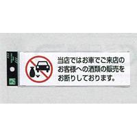表示プレートH サインプレート アクリル 表示:お車でご来店のお客様への酒類の販売を… (ヨコUP260-45) (EUP26045)