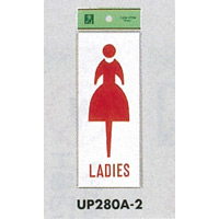 表示プレートH トイレ表示 アクリル 表示:女マーク LADIES (UP280A-2) (EUP280A2)