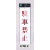 表示プレートH アクリル白板 表示:駐車禁止 (UP390-21) (EUP39021)