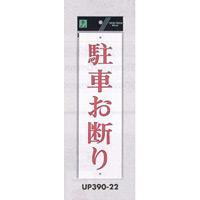 表示プレートH アクリル白板 表示:駐車お断り (UP390-22) (EUP39022)