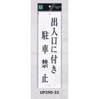 表示プレートH アクリル白板 表示:出入口駐車禁止 (UP390-25) (EUP39025)