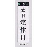 表示プレートH 営業中標識 アクリル白板 表示:本日定休日 (UP390-27) (EUP39027)