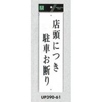 表示プレートH アクリル白板 表示:店等に付き駐車お断り (UP390-61) (EUP39061)