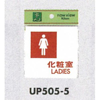表示プレートH ピクトサイン トイレ表示化粧室 アクリル 表示:女性用LADIES (UP505-5) (EUP505-5)