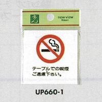 表示プレートH ピクトサイン 角型 アクリル 表示:禁煙 テーブルでの喫煙は…(UP660-1) (EUP660-1)