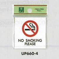 表示プレートH ピクトサイン 角型 アクリル 表示:禁煙 NO SMOKING…(UP660-4) (EUP660-4)