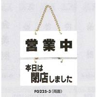 表示プレートH ドアサイン 表示:営業中⇔本日は閉店… (FG225-3)