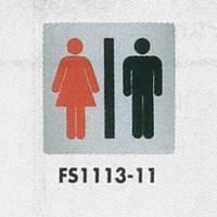表示プレートH トイレ表示 ステンレス 110mm角 イラスト 表示:男女 (FS1113-11)