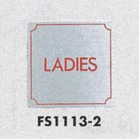表示プレートH トイレ表示 ステンレス 110mm角 表示:LADIES (FS1113-2)