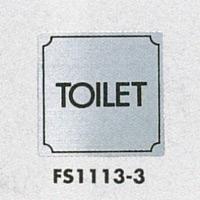 表示プレートH トイレ表示 ステンレス 110mm角 表示:TOILET (FS1113-3)
