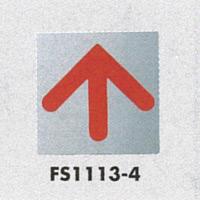 表示プレートH ピクトサイン ステンレス 110mm角 矢印 (FS1113-4)