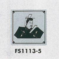 表示プレートH トイレ表示 ステンレス 110mm角 イラスト着物 表示:男性用 (FS1113-5)