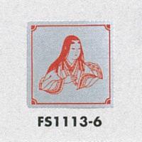 表示プレートH トイレ表示 ステンレス 110mm角 イラスト着物 表示:女性用 (FS1113-6)