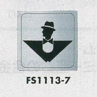 表示プレートH トイレ表示 ステンレス 110mm角 イラスト逆三 表示:男性用 (FS1113-7)